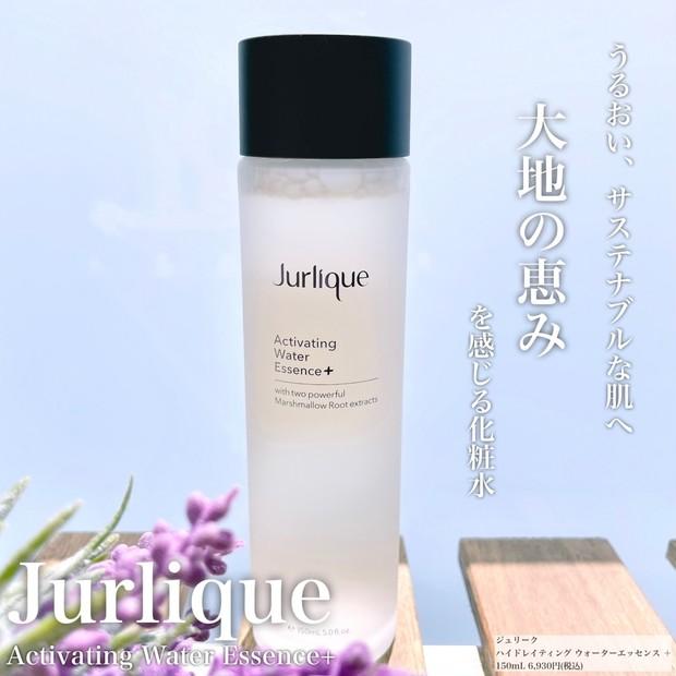 【2021年3月新発売!】ジュリークの大人気化粧水がパワーアップ♡「うるおいが続く肌」の実感までたったの3日間?!