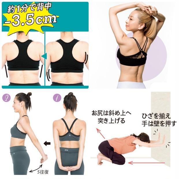 【背中の筋肉に効果的! 簡単筋トレ&エクササイズ】