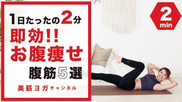 美筋ヨガチャンネル 1日たったの2分! 速攻お腹痩せ腹筋! BY98