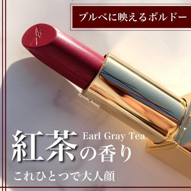 【Amplitude】アールグレイの香り!ブドウカラーリップ