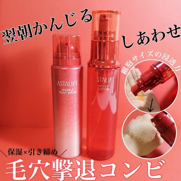 【動画あり】アスタリフトから新シリーズ!スパルタ泡トレ美容液をはじめとする化粧水、パウダーファンデの使用感
