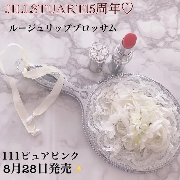 JILLSTUART15周年♡リップブロッサムがリニューアル発売されます💄💓全30色!!推し色がきっと見つかるはず😆