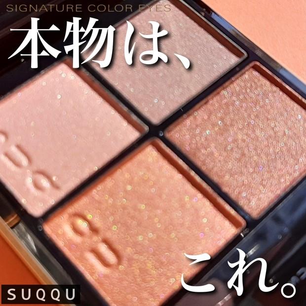 【コスメ動画🎬】最強ラメアイシャドウ爆誕💥SUQQU シグニチャーカラーアイズ♡