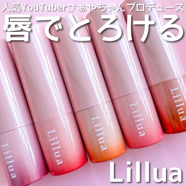 【2021秋新色】全色レビュー♡人気YouTuberさぁやちゃんプロデュース「Lillua」の「オイ…