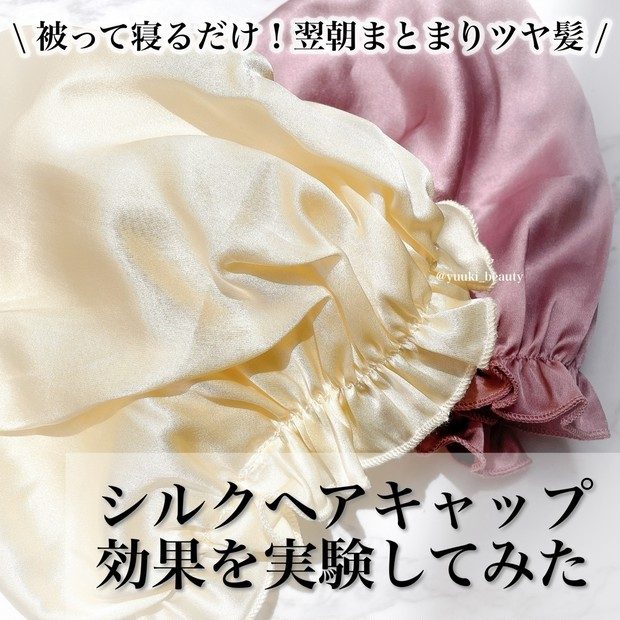 【シルクナイトキャップの効果を実証実験】渡辺直美さんもオススメするナイトキャップ。翌朝のお手入れが簡…