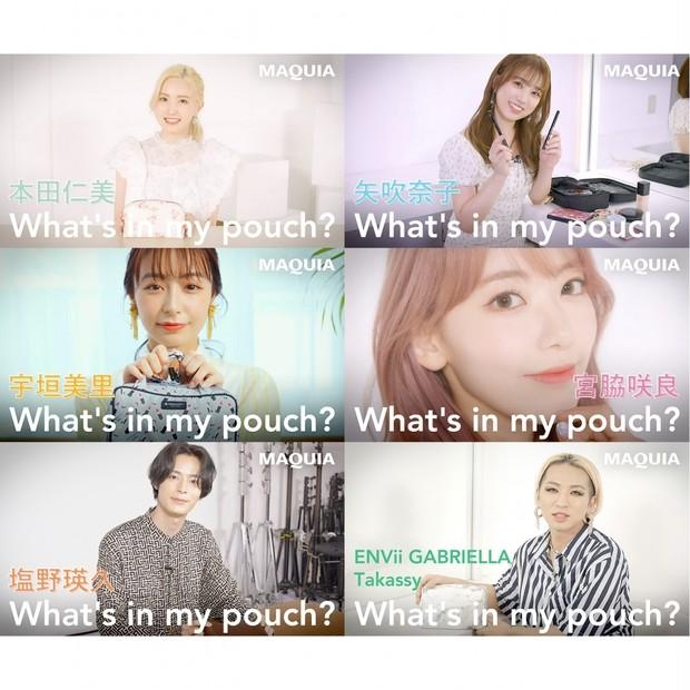 【動画】本田仁美さん、矢吹奈子さん、宮脇咲良さんほか真の美容好き6人が「私物ポーチの中身」を実況中継!