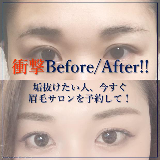 【衝撃Before/After】眉毛サロンレポ★マスクメイクで垢抜けしたければ一度行ってみてほしい!!おすすめブラシもご紹介