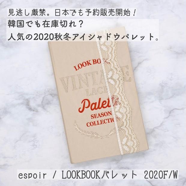 【POP-UP開催中】公式予約開始❤️韓国コスメ・espoirの季節アイシャドウパレット「LOOKBOOK」は必見!