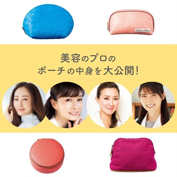 美容のプロ4人のポーチの中身を大調査! 石井美保さん、神崎 恵さん、貴子先生、友利 新先生の愛用コスメは?