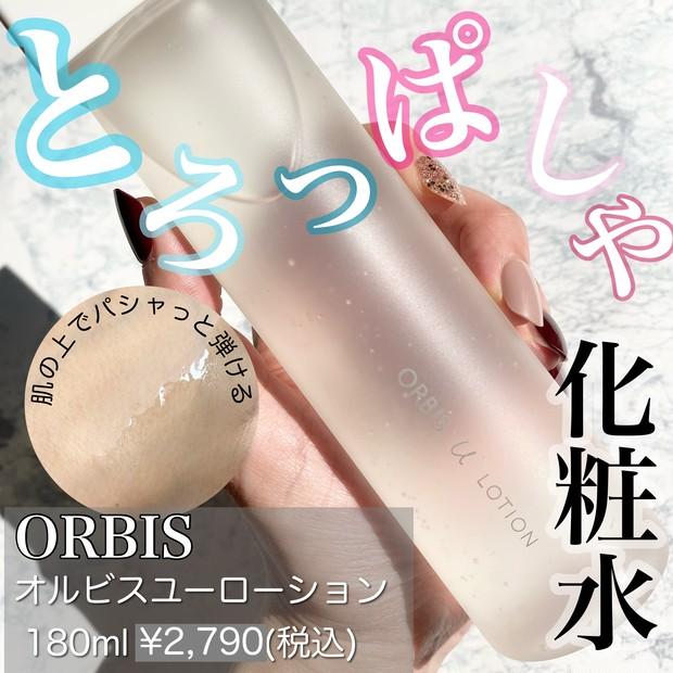 オルビスユー オルビス ORBIS オルビスユーローション 化粧水 とろぱしゃ化粧水