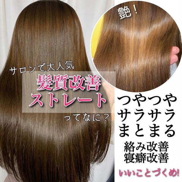 話題の【髪質改善ストレート】でCMみたいな艶サラ髪に変身!広がる、うねる、絡む・・・髪の悩みはサロンで解消しよう☆