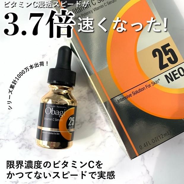 【高濃度ビタミンC】オバジC25セラムNEOはニキビ肌でも安心◎ビタミンCコスメといえばこれ