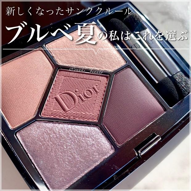 【Dior】ブルベ夏のデパコスアイシャドウデビューはこれがおすすめ!