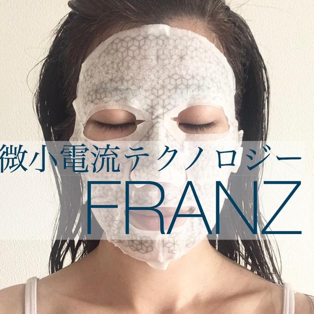 ずっと使ってみたかった!韓国発の微小電流マスク『フランツ デュアルフェイスマスク ジェット』これリピ買い決定です!