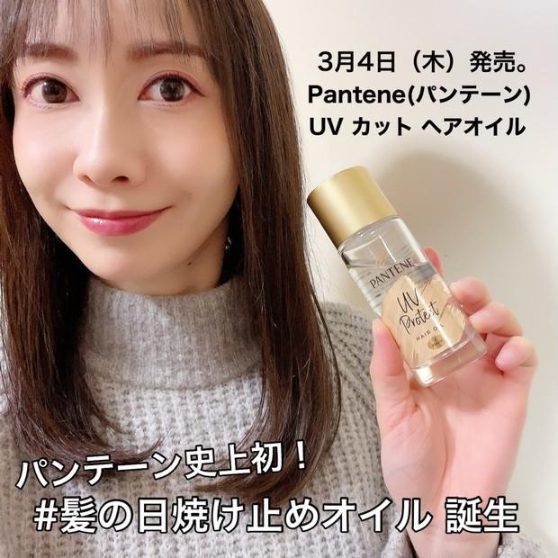 3/4(木)発売【パンテーン UV カット ヘアオイル】で、髪も紫外線ケアして、健やかな髪へ。