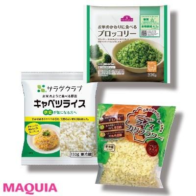【食べ痩せダイエット】Q.忙しいと刻む気力がない…… 野菜ライスって買えますか?