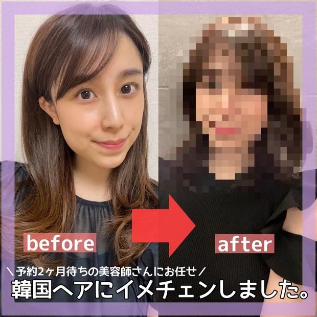 【before after画像あり】予約2ヶ月待ちの美容師さんに流行りの韓国ヘアにしてくださいと言ったらどうなるか...