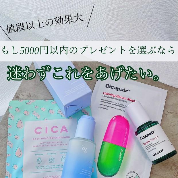 【CICAの魅力】もし予算5000円で美容液をプレゼントするなら迷わずこれを送ります。しかもパックも付けて!