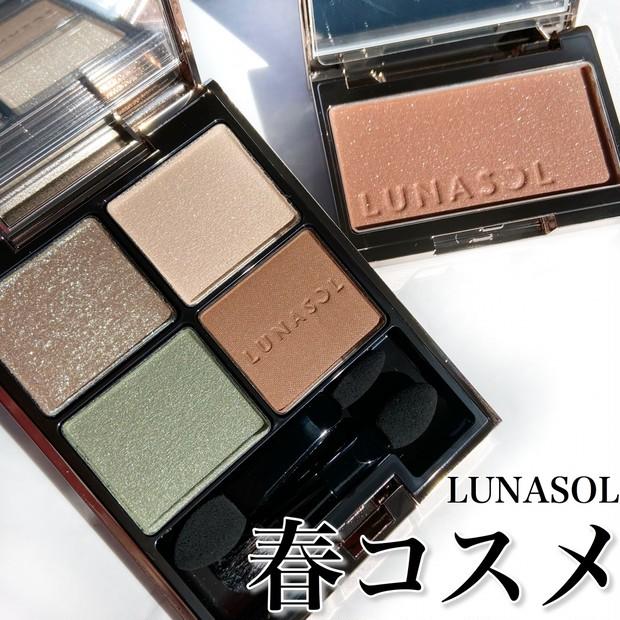 【LUNASOL春コスメ第2弾】アイカラーレーション EX09・カラーリングシアーチークス(グロウ) 03をご紹介します!