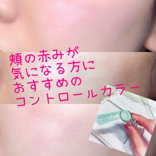 頬の赤み、ニキビの赤みが気になる方におすすめ!Diorコントロールカラースティック
