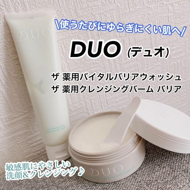 【デュオ】薬用洗顔&薬用クレンジングバームは、洗うたびに肌のバリア機能を高めて、ゆらぎにくい肌へと導きます。_1