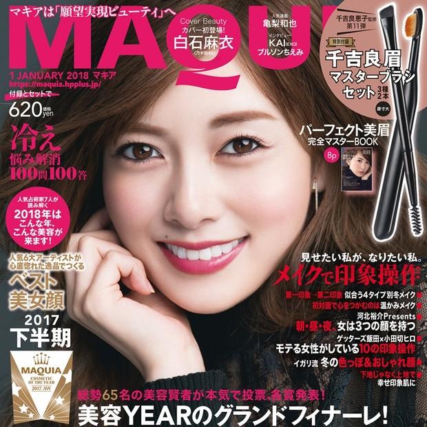 マキア1月号本日発売。表紙は初登場、白石麻衣さん、特別付録は『千吉良眉』マスターブラシセット」。