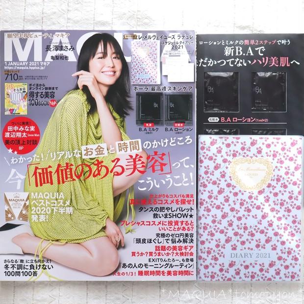 MAQUIA1月号❤️ラデュレの手帳が付録❤️ベストコスメ発表!!_6