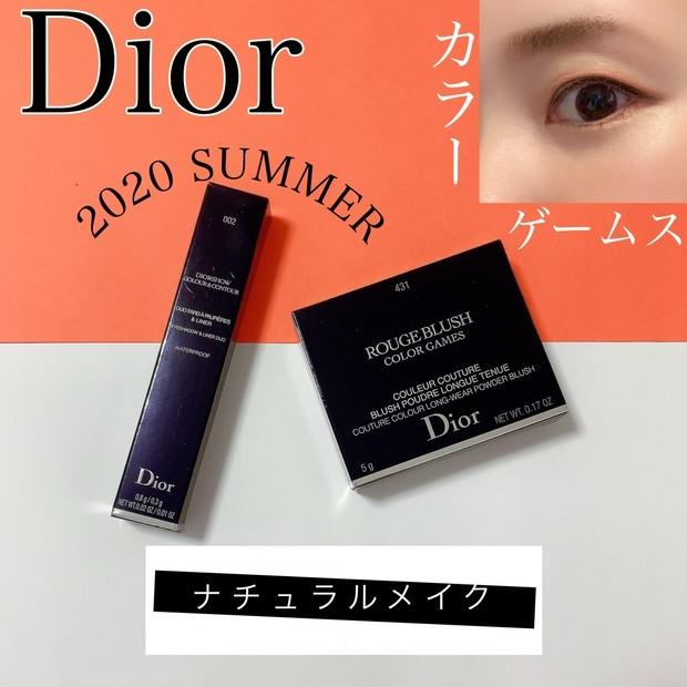 Diorの新作でナチュラルメイク