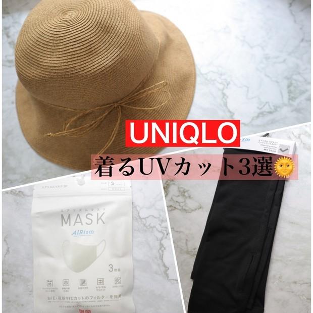 【ユニクロ】【紫外線対策】ALL2000円以下!UNIQLOの着るUVカット商品オススメ3選♡