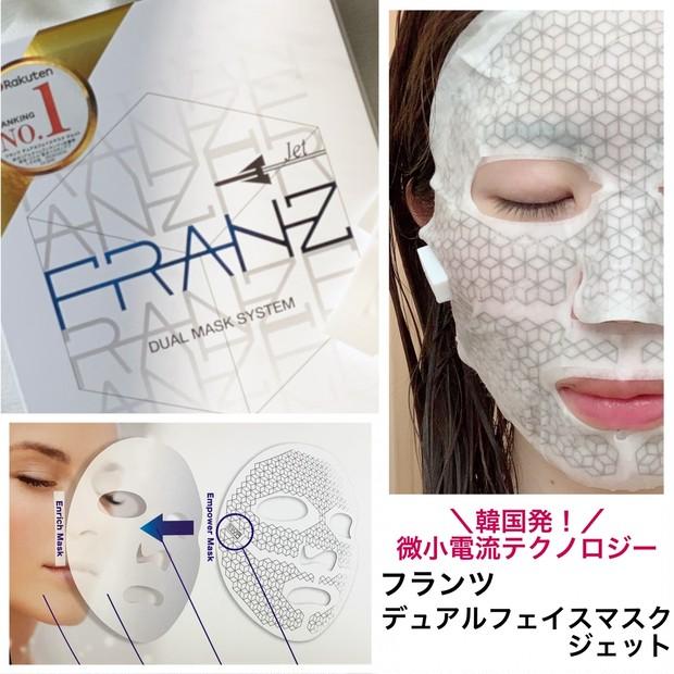 韓国発【微小電流】でうるつや肌に!「フランツ デュアルフェイスマスク」がすごい