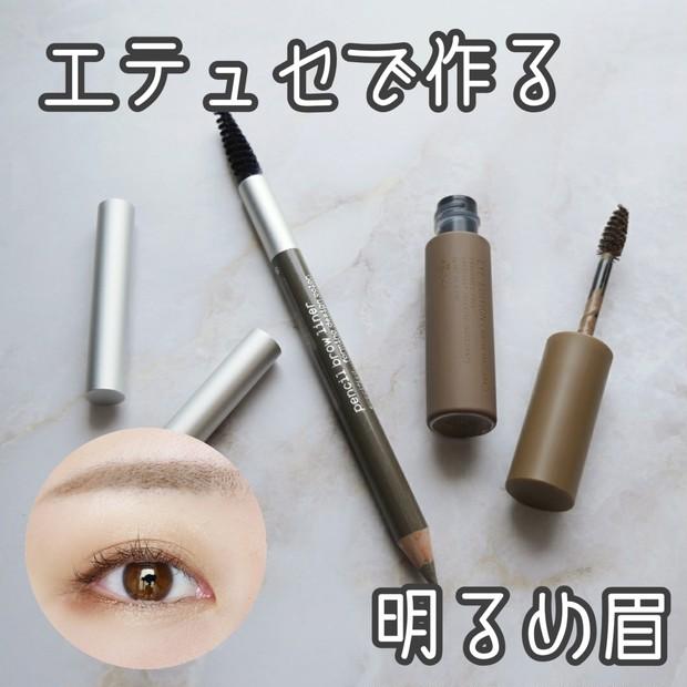 【エテュセ】派手髪にしたときの眉毛問題を解決!明るめ眉を叶えるエテュセの眉マスカラ【ビフォアフ】
