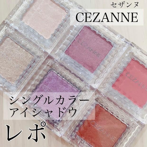 【塗り比べ!】セザンヌ シングルカラーアイシャドウ全色レポ!