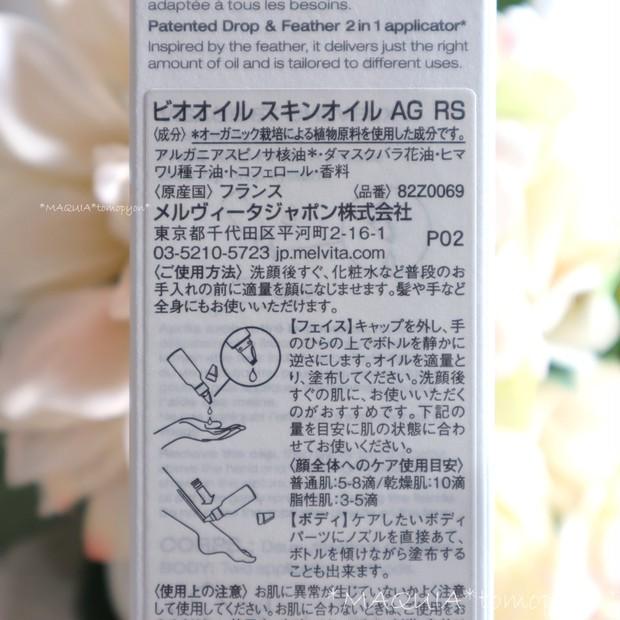 乾燥肌に、アルガンオイルがおすすめ!メルヴィータ ビオオイル アルガンオイル ローズ❤限定の香りが定番化!_3