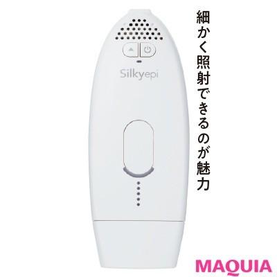 【ムダ毛処理・お手入れ】肌コンディションに合わせて、5段階+パワーモードの照射が可能。指先から全身のケアに。シルキーエピ 光治療器 ¥32800/アイエヌイー