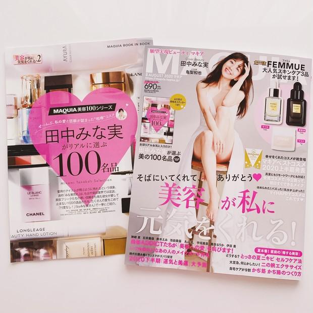 美容を今以上にもっと好きになる❤︎【MAQUIA8月号】特別付録は「FEMMUE」、田中みな実さんが選ぶ100名品も!_2