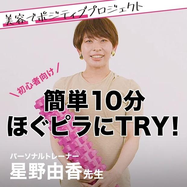 星野由香先生の簡単10分ほぐピラにTRY_河北裕介×MAQUIA『美容でポジティブプロジェクト』