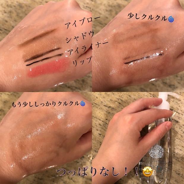 【スキンケア】敏感肌の人でも使える!オイルクレンジング☆_3