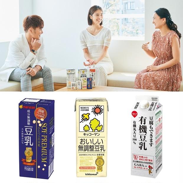 健康にも美容にもうれしい「無調整豆乳」プロ3人が選んだランキング第1位の製品はどれ?