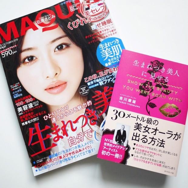 MAQUIA10月号で☆生まれつき美人に見せる!