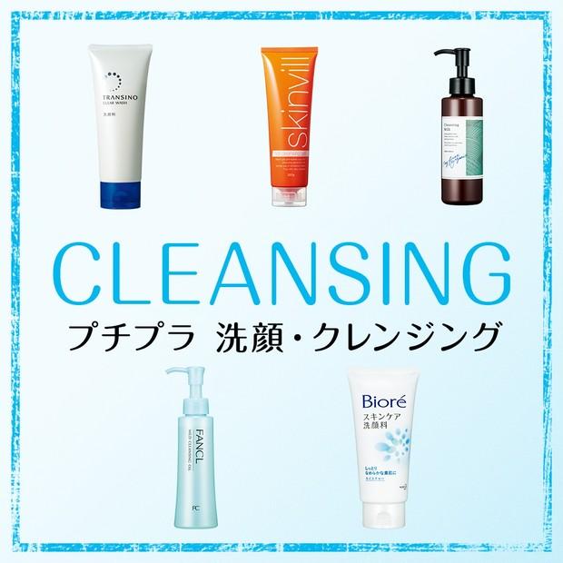 プチプラ 洗顔・クレンジング