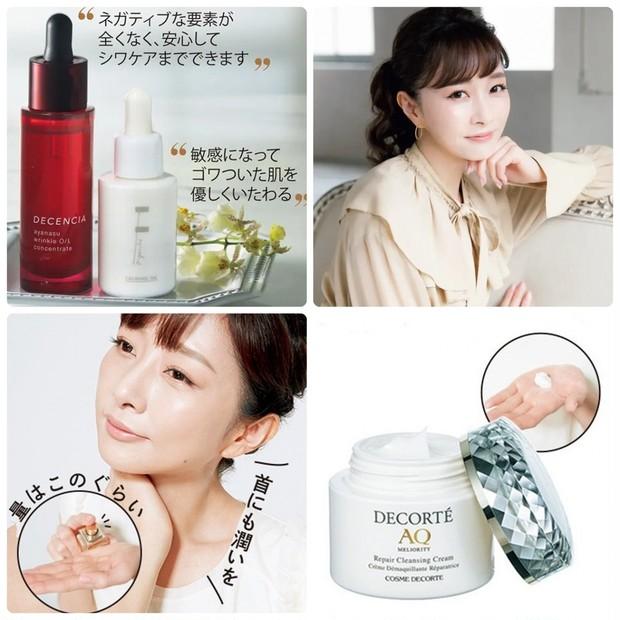 【石井美保さんの美肌の秘密】洗顔・クレンジング・化粧水などの愛用品&美肌テクを公開