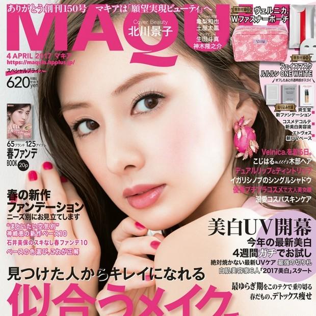 マキア4月号、一部地域で本日発売です。表紙は北川景子さん。「ヴェルニカ.Wファスナーポーチ」と「フェイスマスク ルルルン ONE WHITE 」ほか豪華5点付録ついてます。