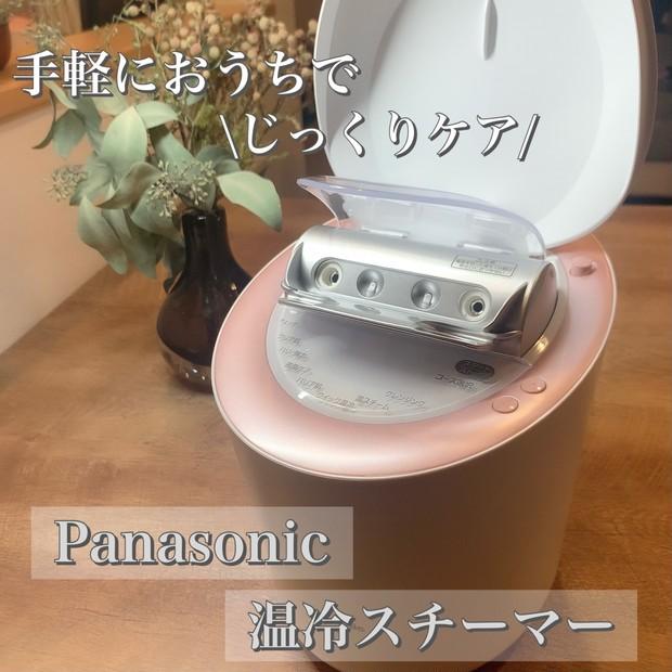 おうち時間のじっくりケアはPanasonic【温冷スチーマー】が間違いなく大活躍!!人気のヒミツは…?