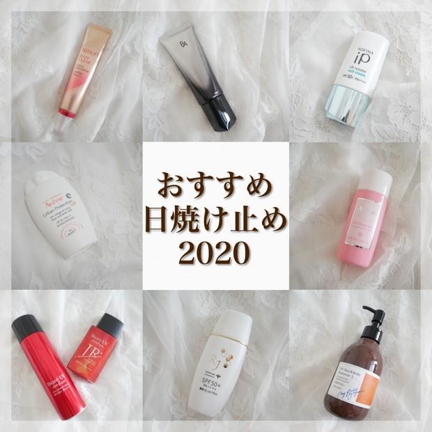 【2020新作】タイプ別日焼け止め9アイテム!《UV対策2020》