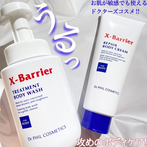 【新発売】冬の乾燥ボディにさようなら!お肌が敏感でも使える攻めのボディケア!!