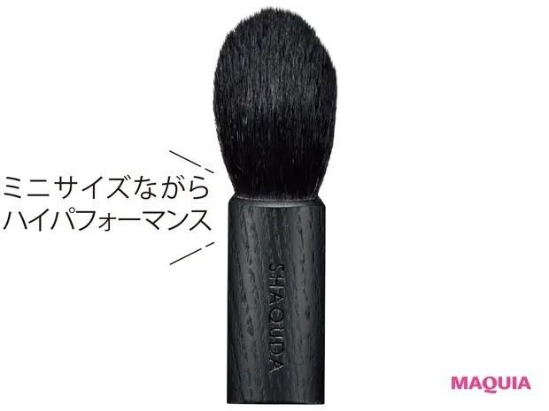 【石井美保さんの愛用ツール】SHAQUDA MISUMI 301 3Dマルチフェイスブラッシュ