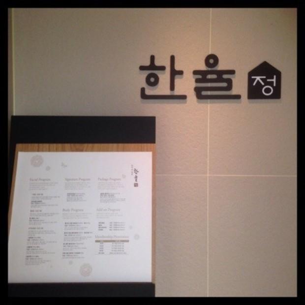"""【韓国エステ】アモーレパシフィックの漢方ブランド""""韓律停""""で肌管理♩"""