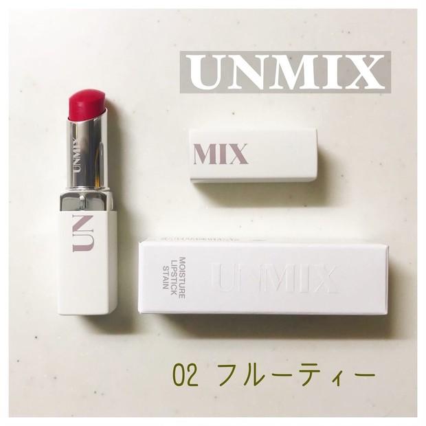 9/1(水)発売 UNMIX モイスチャーリップスティック ステイン新色【フルーティー】をご紹介。_1