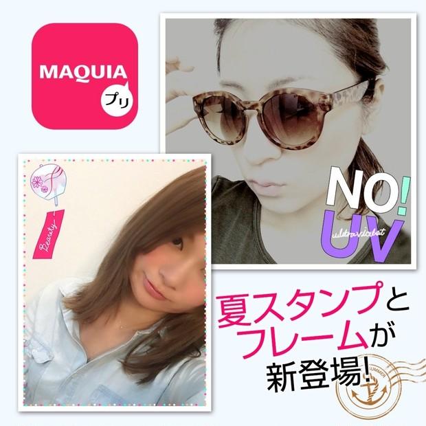 【マキアプリ】期間限定★夏スタンプ&フレーム登場! 今すぐダウンロードを