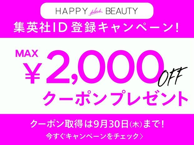 https://voice.hpplus.jp/max2000off/?id=hpmq_cp_210831